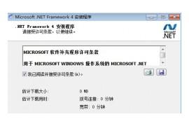 NET_Framework插件下载