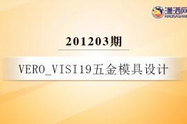 VERO_VISI19五金模具设计-201203期