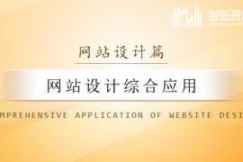 网站设计综合应用教程