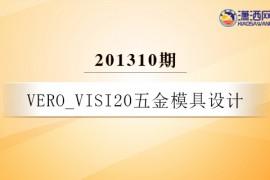 VERO_VISI20五金模具设计-201310期