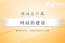网站的建设讲解教程