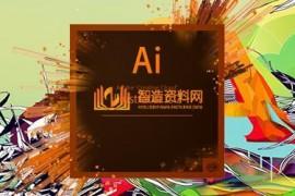 Adobe_Illustrator(AI)2020中文增强版