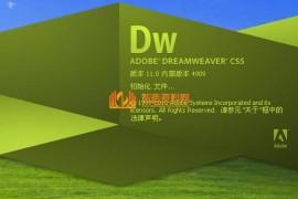 Adobe_Dreamweaver_CS5绿色版