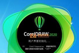 CorelDRAW(CDR)2020正式版