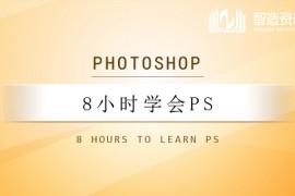 8小时学会photoshop教学视频