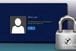 """如何修复""""引用的账户当前已锁定,且可能无法登录"""""""