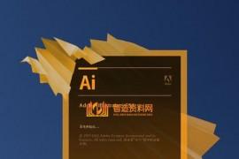 Adobe_Illustrator(AI)CS6正式版