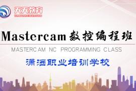 Mastercam数控编程班