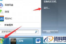 Windows关机及重启命令