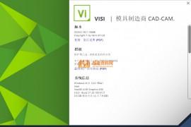 Vero_VISI_V2020软件下载