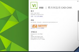 Vero_VISI_V2020.1软件下载