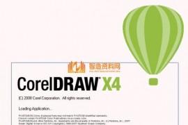 CorelDraw(CDR)X4绿色版