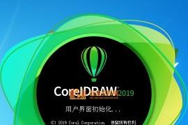 CorelDRAW(CDR)2019官方版